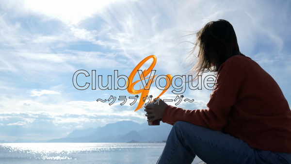 Club Vogue-クラブヴォーグ-のお仕事解説動画