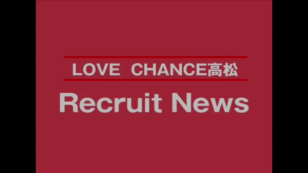 ラブチャンス高松の求人動画
