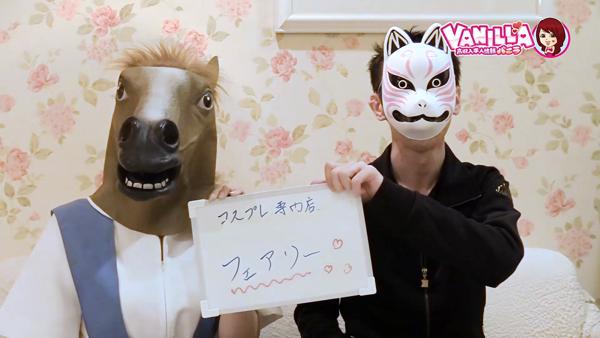 フェアリー(香川最大級コスプレ専門店)のバニキシャ(スタッフ)動画