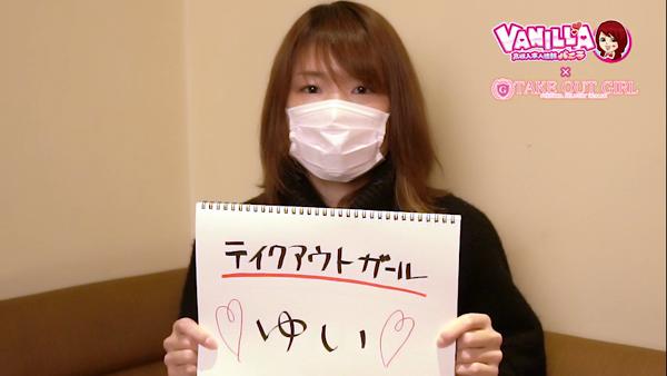 テイクアウトガールのバニキシャ(女の子)動画