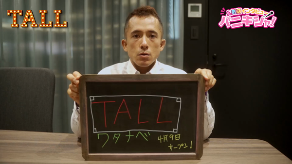 TALLのスタッフによるお仕事紹介動画