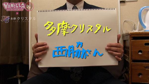 多摩クリスタルのバニキシャ(スタッフ)動画