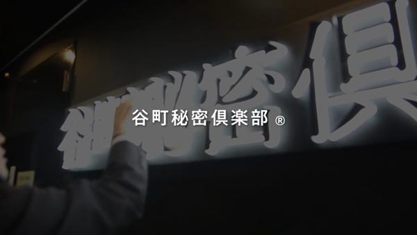 谷町秘密倶楽部のお仕事解説動画
