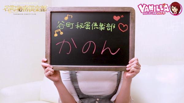 谷町秘密倶楽部に在籍する女の子のお仕事紹介動画