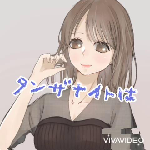 タンザナイトのお仕事解説動画