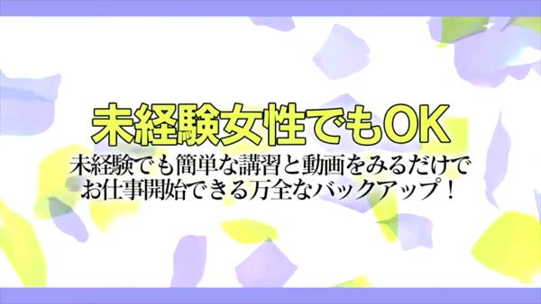 たっぷりハニーオイルSPA名古屋店の求人動画