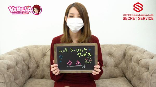 札幌シークレットサービスに在籍する女の子のお仕事紹介動画