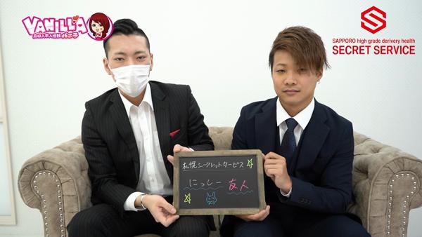 札幌シークレットサービスのスタッフによるお仕事紹介動画