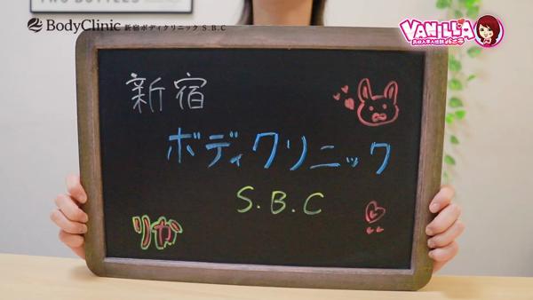 新宿ボディクリニック S.B.Cに在籍する女の子のお仕事紹介動画