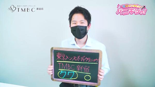 東京メンズボディクリニックTMBC新宿旧:新宿SBCのスタッフによるお仕事紹介動画