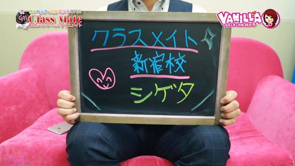 クラスメイト 渋谷校のバニキシャ(スタッフ)動画