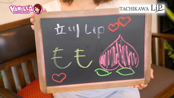 立川LIP(リップグループ)のバニキシャ(女の子)動画