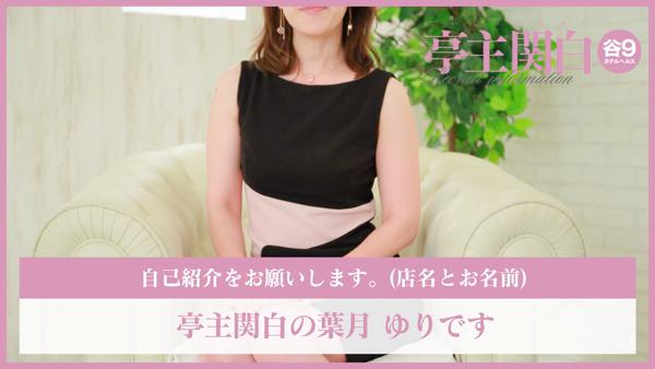 亭主関白のお仕事解説動画