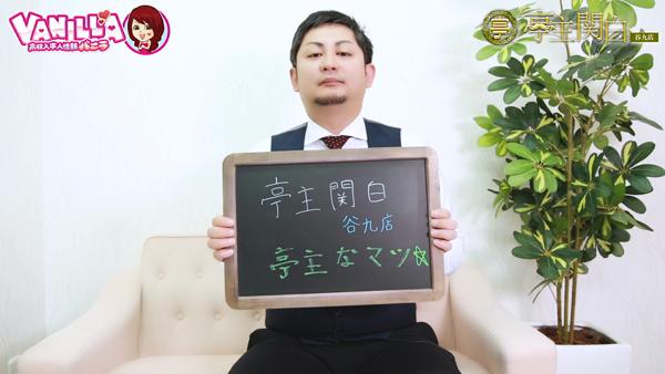 亭主関白のスタッフによるお仕事紹介動画