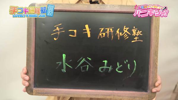 手コキ研修塾に在籍する女の子のお仕事紹介動画