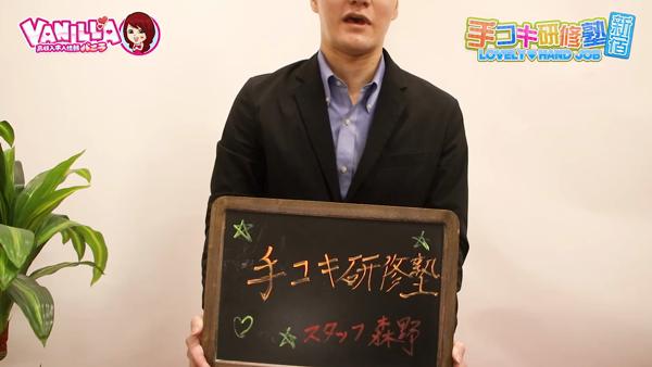 手コキ研修塾のスタッフによるお仕事紹介動画