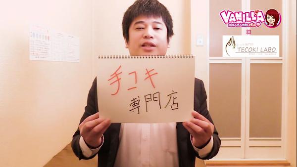 手コキ専門店 TEKOKI Laboのバニキシャ(スタッフ)動画