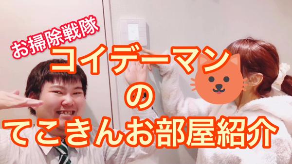 てこきんのお仕事解説動画