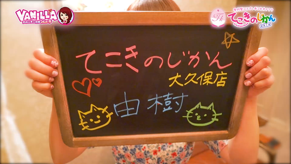 てこきのじかん 大久保店のバニキシャ(女の子)動画