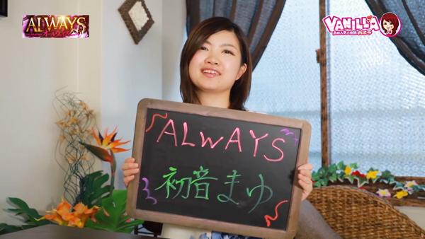 ALWAYS(オールウェイズ)のバニキシャ(女の子)動画