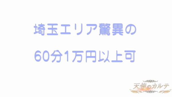 天使のカルテin所沢のお仕事解説動画