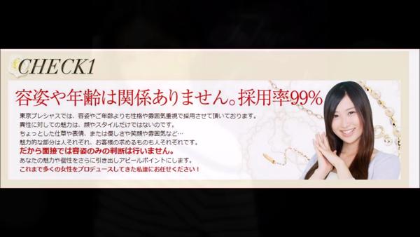 東京グランディールの求人動画