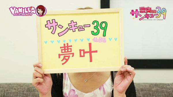 仙台サンキュー¥3900のバニキシャ(女の子)動画
