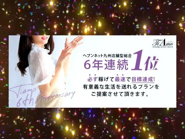 Ti Amo(ティアモ)のお仕事解説動画