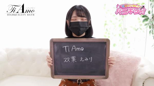 Ti Amo(ティアモ)に在籍する女の子のお仕事紹介動画