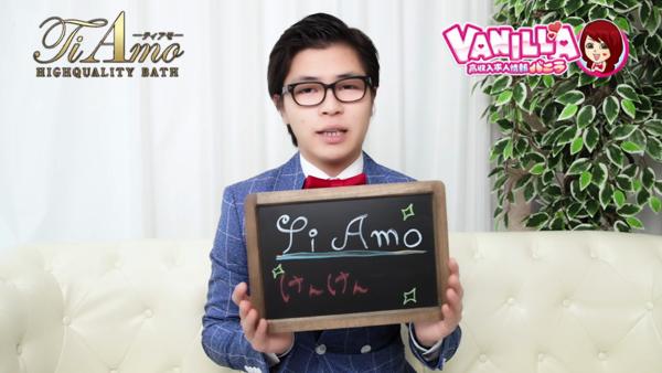 Ti Amoのバニキシャ(スタッフ)動画