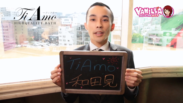 Ti Amo(ティアモ)のスタッフによるお仕事紹介動画