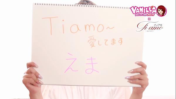 Ti amo ~愛してます~に在籍する女の子のお仕事紹介動画