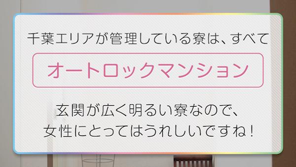 千葉アロマプリンセス(ユメオトグループ)のお仕事解説動画