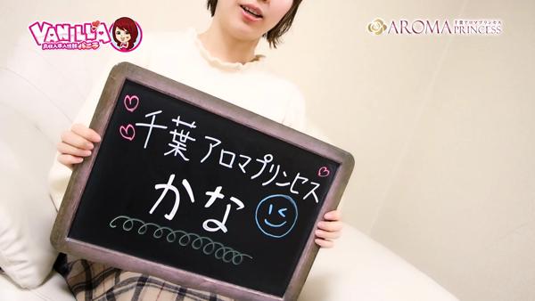 千葉アロマプリンセス(ユメオトグループ)に在籍する女の子のお仕事紹介動画