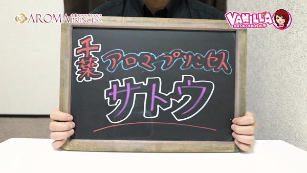 千葉アロマプリンセスのバニキシャ(スタッフ)動画