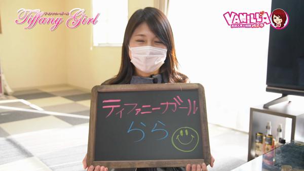 ティファニーガールのバニキシャ(女の子)動画