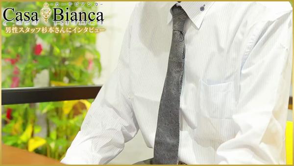 CASA BIANCA(カーサビアンカ)のお仕事解説動画