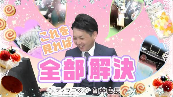 錦糸町ティラミスの求人動画