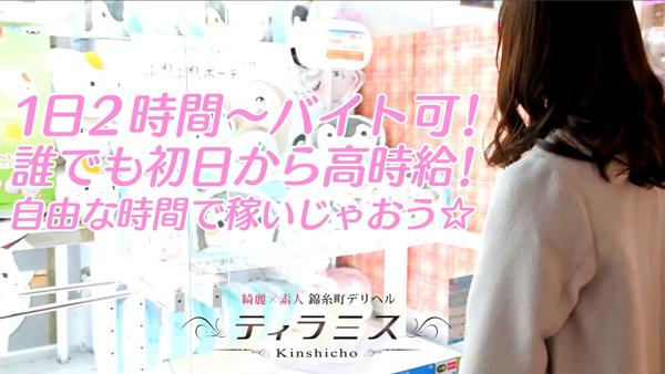 錦糸町ティラミスのお仕事解説動画