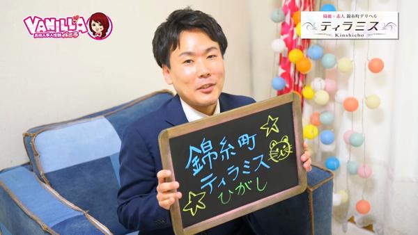 錦糸町ティラミスのスタッフによるお仕事紹介動画