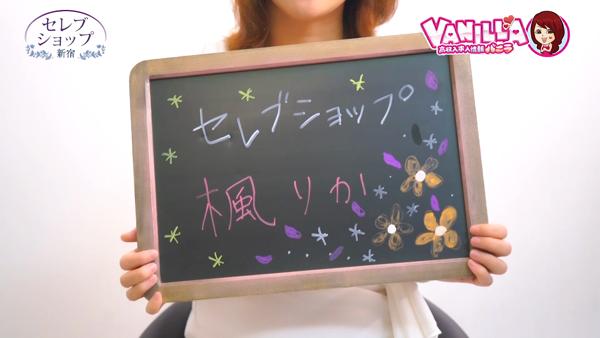 セレブショップ新宿(東京ハレ系)に在籍する女の子のお仕事紹介動画