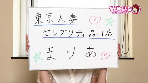 東京人妻セレブリティ 品川店のバニキシャ(女の子)動画