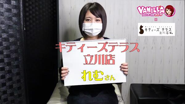 キティーズテラス 立川店のバニキシャ(女の子)動画