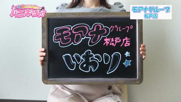モアナグループ 松戸店に在籍する女の子のお仕事紹介動画