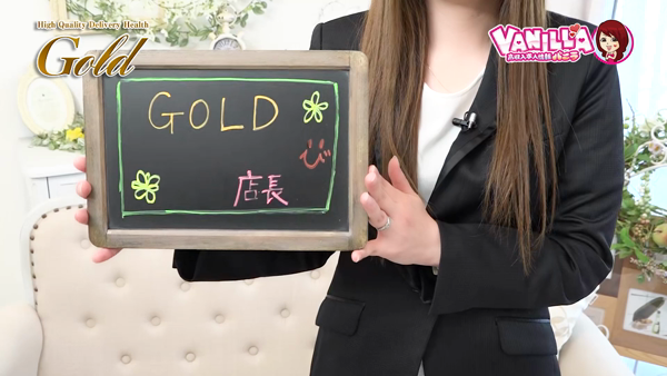 デリバリーヘルス GOLDのスタッフによるお仕事紹介動画