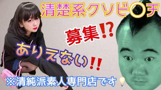 ときめき美少女 清純派のお仕事解説動画