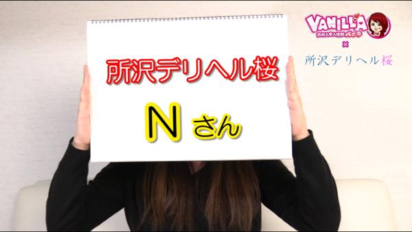 所沢デリヘル桜のバニキシャ(スタッフ)動画