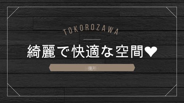 所沢人妻城のお仕事解説動画