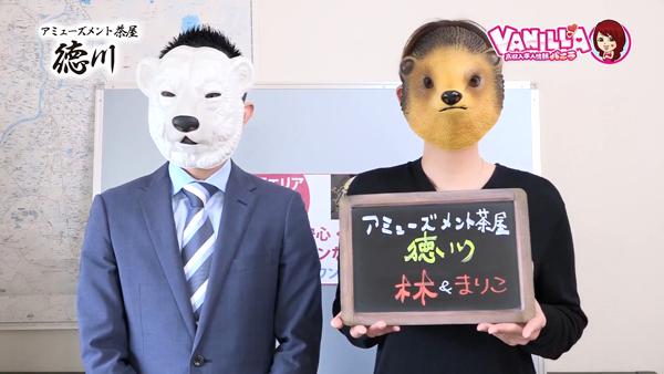 アミューズメント茶屋 徳川のバニキシャ(スタッフ)動画