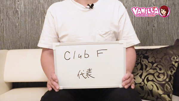 club Fのバニキシャ(スタッフ)動画